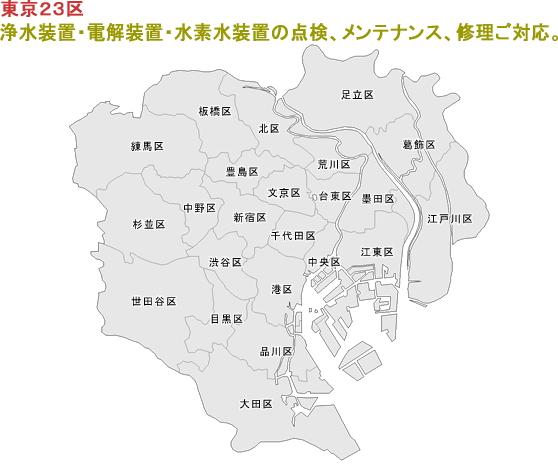 東京23区点検、修理、メンテナンス