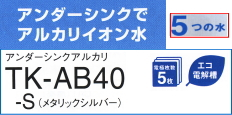 TK-AB40-Sロゴ