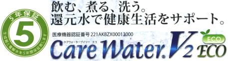 ケアウォーターV2 ロゴ