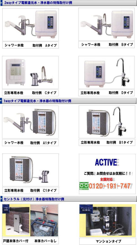 浄水器・電解還元水・セントラル(元付け)浄水器特殊取付け例